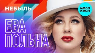 Ева Польна     Небыль (Single 2019)