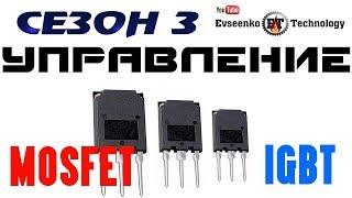 Как управлять силовыми ключами MOSFET и IGBT (для начинающих)