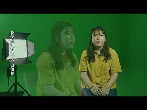 臺中市第24屆大墩美展 數位藝術類第一名得獎感言 白佳穎女士