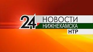 Новости Нижнекамска. Эфир 7.06.2019