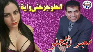 تحميل و مشاهدة سعيد الحلو الحلو جرحنى و اية MP3