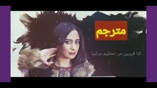 أغنية سهى المصري الجديدة بالفرنسية | مترجم | هل تحبني تحميل MP3