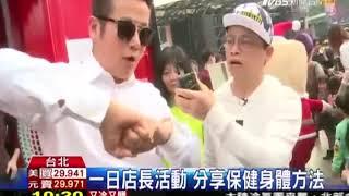 TVBS新聞-晶璽健康生活館一日店長-徐乃麟