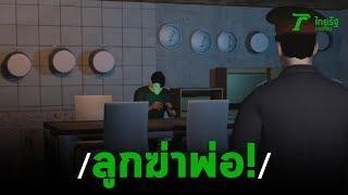 ลูกตำรวจแทงพ่อดับ ฉุนโดนด่าติดเกม | 08-12-62 | ไทยรัฐนิวส์โชว์