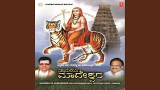 Ughe Ughe Madeshwara