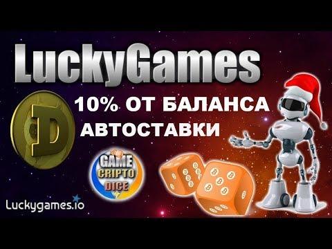 Получение, настройка, запуск БЕСПЛАТНОГО РОБОТА LuckyGames от ZennoRobot