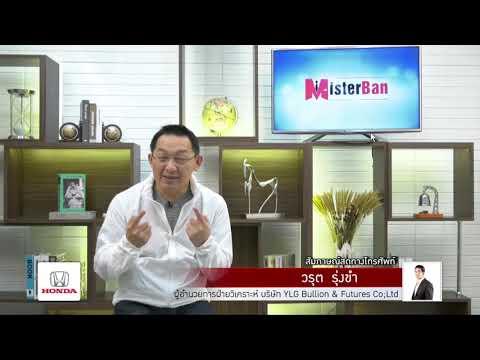 รายการ MisterBan by YLG 21-07-63
