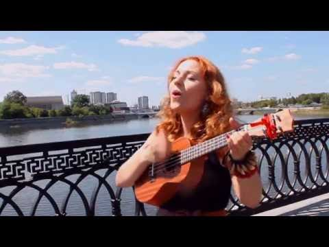 Мария Зиновьева - Не со мной  (cover Чайф)