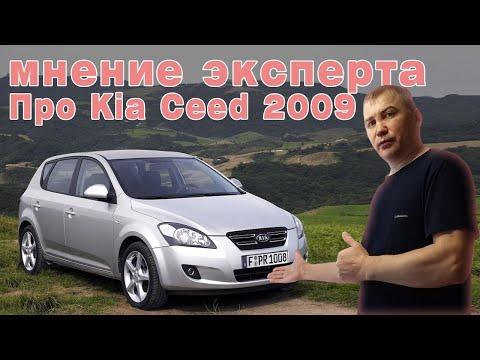 Мнение эксперта про Kia Ceed 2009
