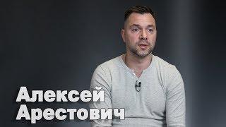 У Путина есть три варианта для Украины - Алексей Арестович