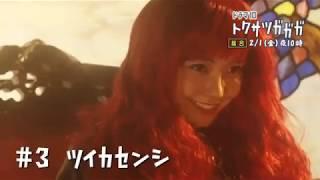 mqdefault - トクサツガガガ次回予告 第3話 ツイカセンシ