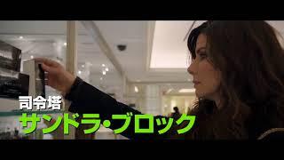 「オーシャンズ8」特別映像キャンペーン紹介