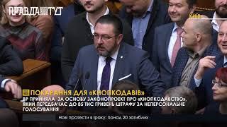 Випуск новин на ПравдаТут за 30.10.19 (13:30)