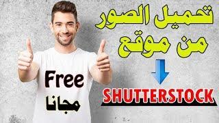 تحميل الصور مجانا من موقع shutterstock