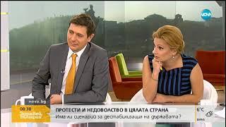 ПРОТЕСТИТЕ: Има ли сценарий за дестабилизация на държавата (14.11.2018г.)