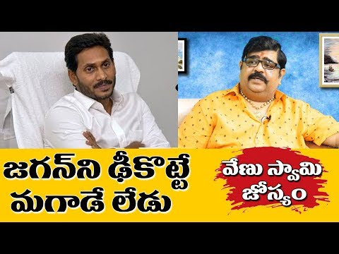 Venu Swamy Predicts YS Jagan Future in AP | YS Jagan Astrology 2019 | Spot News
