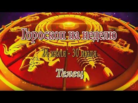Гороскоп на декабрь львам женщинам