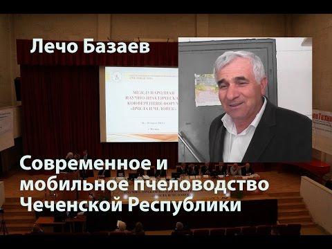 Современное и мобильное пчеловодство Чеченской Республики.  Лечо Базаев (Доклад)