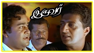 Iruvar Tamil Movie - Mohanlal gets chance in new film