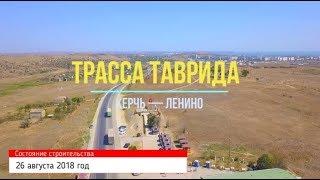 Трасса ТАВРИДА. Участок Керчь-Ленино (26.08.2018)