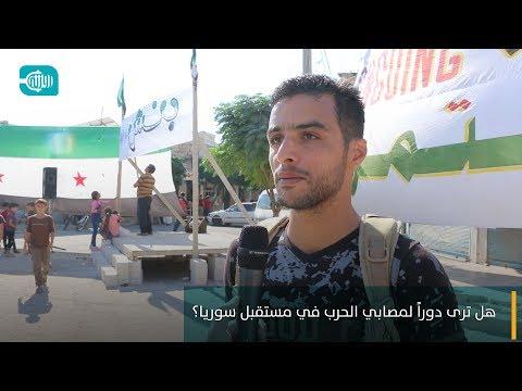 هل ترى دوراً لمصابي الحرب في مستقبل سوريا؟