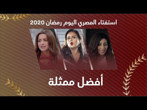 استفتاء المصري اليوم | أفضل ممثلة في رمضان 2020