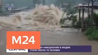 Жертвами наводнений в Индии стали около 70 человек - Москва 24
