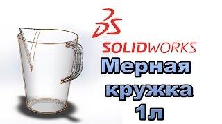 Solidworks. Мерная кружка 1 л. Создание геометрии.