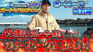 【マスターズリーグで大勝なるか⁉】松本バッチのボートでバッチこい!#3 前編【松本バッチ&鬼Dイッチー】ボートレース浜名湖