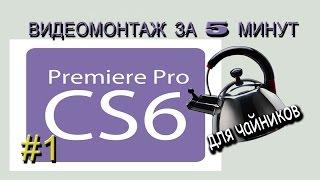 Быстрый монтаж видео для новичков. Урок по Adobe premiere Pro CS6 (Адоб премьер про).