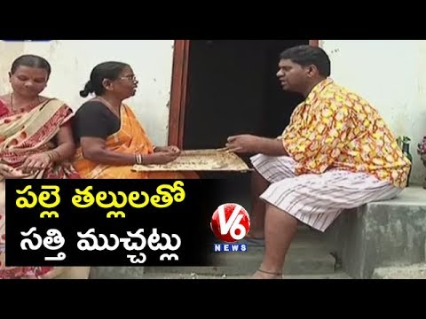 Bithiri Sathi On Village Women Problems | International Day Of Rural Women