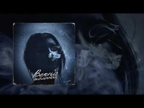 Lustova - Вечно молодой
