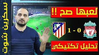 اتلتيكو مدريد 0:1 ليفربول | تحليل كيف تفوق سيميوني على كلوب تكتيكيا قبل أي شيء اخر؟دوري أبطال أوروبا