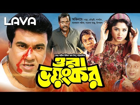 Ora Bhoyonkor | ওরা ভয়ংকর | Manna | Moushumi | Dipjol | Nasrin | Bangla Full Movie