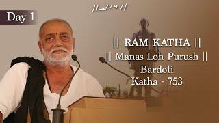 Ramkatha || Manas - LohPurush Sardar , || Moraribapu Bardoli Day 1