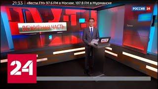 """Вести. """"Дежурная часть"""" от 16 июля 2019 года (21:30) - Россия 24"""