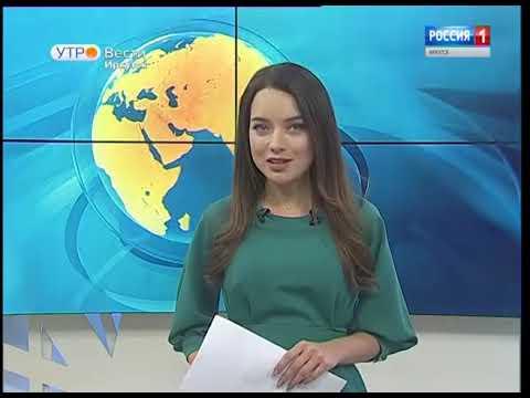 Выпуск «Вести-Иркутск» 23.04.2019 (05:35)