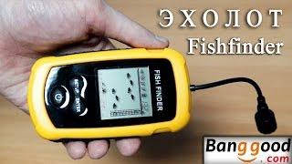 Fish finder sonar эхолот
