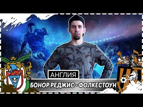 БОНОР РЕДЖИС - ФОЛКЕСТОУН / АНГЛИЯ / СТАВКИ НА СПОРТ / ПРОГНОЗЫ НА ФУТБОЛ