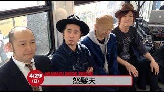 怒髪天/ARABAKIROCKFEST.18コメント