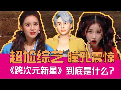 中國首部Vtuber選秀節目上線啦!