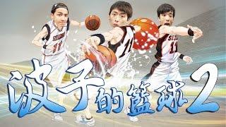 用籃球捉Pokemon? 1on1:波子的籃球2