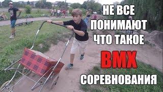 ФИНАЛ BMX СОРЕВНОВАНИЙ !