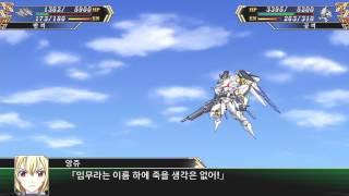 슈퍼로봇대전 V - 비건담 리얼계 로봇 필살기 모음(나데시코, 크로스앙쥬등)