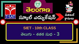 T-SAT || SIET -  10th Class : తెలుగు - శతక సుధ - 3 || 26.02.2021
