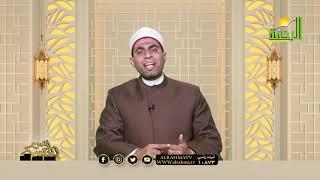 البشارة والتهنئة ح 15 برنامج حصن نفسك مع فضيلة الدكتور عبد الله عزب