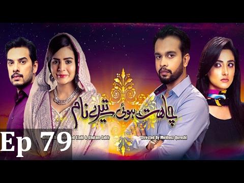 Chahat Hui Tere Naam - Episode 79 | Har Pal Geo