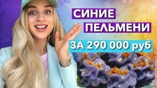 СИНИЕ ПЕЛЬМЕНИ ЗА  290 000 руб СВЕТЯТСЯ В ТЕМНОТЕ !