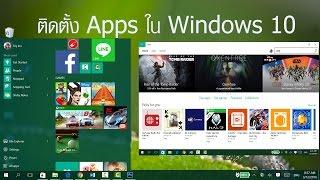 การดาวน์โหลด และติดตั้งแอพฟรี ใน Windows 10 ผ่านแอพ  Store