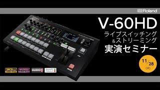 Roland V-60HD ライブスイッチング&ストリーミング実演セミナー